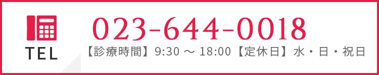 【診療時間】9:30 ~ 18:00【定休日】水・日・祝