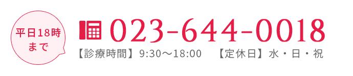 平日18時まで 023-644-0018 【診療時間】9:30~18:00 【定休日】水・日・祝